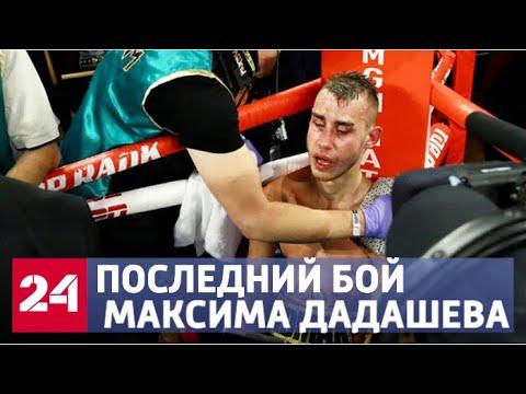 В последний бой: почему не выжил Максим Дадашев - Россия 24