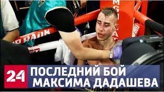 В последний бой почему не выжил Максим Дадашев   Россия 24