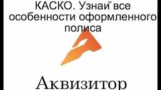 видео Правила КАСКО в РОСГОССТРАХ основные положения