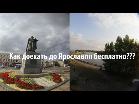 Как доехать до Ярославля бесплатно с Москвы???Электрички и поезда дальнего следования!