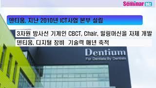 치과전문지 세미나비즈 온라인 뉴스(20201213_06…