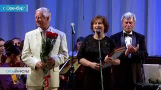 В Оренбургской областной филармонии прошел бенефис Александра Зазулина.