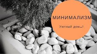 видео: минимализм: квартира - разгрузить пространство