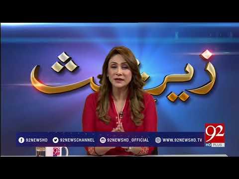 Zair E Behas  - 11 August 2017 - 92NewsHDPlus