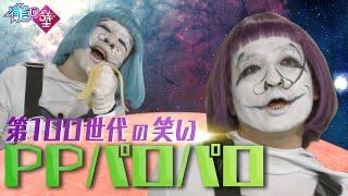 かもめんたる 有吉の壁 ブレイクしそうなキャラ芸人選手権「お笑い第100世代 PPパロパロ」
