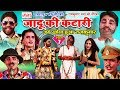 पम्पापुर की नौटंकी - जादू की कटारी (भाग-7) - Bhojpuri Nautanki 2018 | Bhojpuri Nautanki Nach Program Mp3