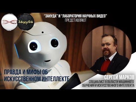Сергей Марков. Правда и мифы об искусственном интеллекте