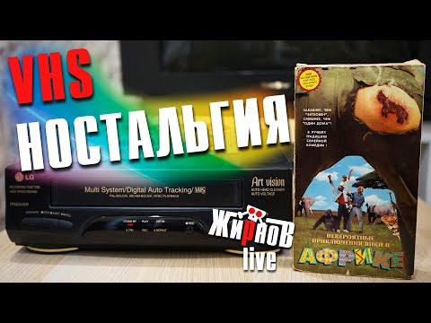 VHS воспоминания / старый видик и кассеты