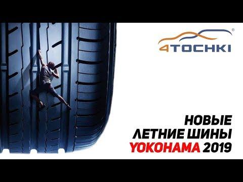 Новые летние шины Yokohama 2019