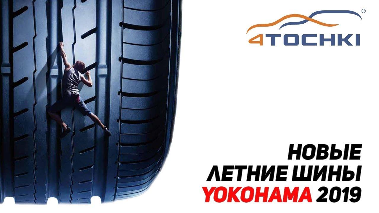 Новые летние шины Yokohama 2019 на 4 точки. Шины и диски 4точки - Wheels & Tyres 4tochki