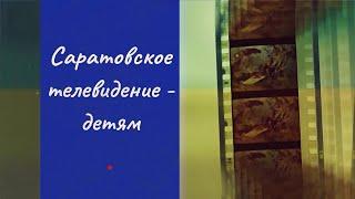 Специальный проект: Саратовское телевидение детям
