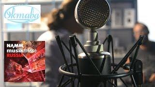 Oktava - легендарные микрофоны из Тулы! Презентация.(NAMM Musikmesse Russia 2018)