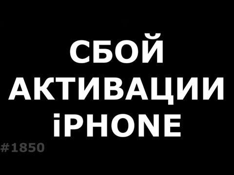 Сбой активации IPhone (Часть 3)