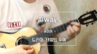 태양의 후예 Descendants of the Sun-OST) Always - Ukulele Play