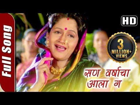 San Varsacha Aala Ga (HD)  Maherchi Pahuni Songs   Superhit Marathi Song   Alaka Kubal   Usha Naik