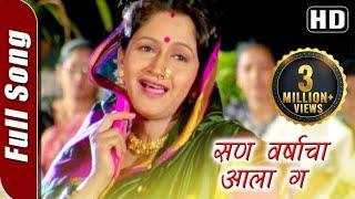 San Varsacha Aala Ga (HD) |Maherchi Pahuni Songs | Superhit Marathi Song | Alaka Kubal | Usha Naik.mp3