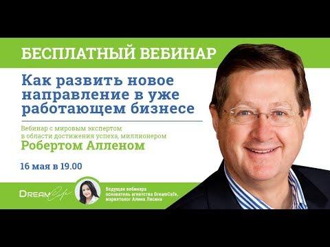 "Вебинар Роберта Аллена/ Robert Allen webinar ""How to become rich"""