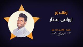 اوراس ستار - زمانك راح / Party - حفلة