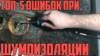 ТОП-5 ошибок при шумоизоляции автомобиля
