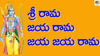 Sri Rama Jaya Rama Jaya Jaya Rama ll Musichouse27 || Devotionals