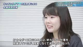 平成30年度東京ライフ・ワーク・バランス認定企業(コーデンシTK株式会社)