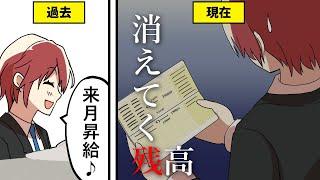 【漫画】普通に働いていたサラリーマンはコロナショックによる大不況でどうなるの?【マンガ動画】