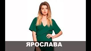 Ярослава участница Киев днём и ночью 5 сезон. Биография