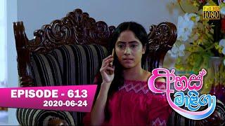 Ahas Maliga | Episode 613 | 2020-06-24 Thumbnail