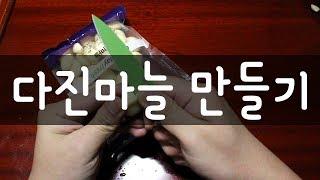 [자취요리] 다진마늘 만들기 (사용하기 쉬운 보관법)/봉봉TV