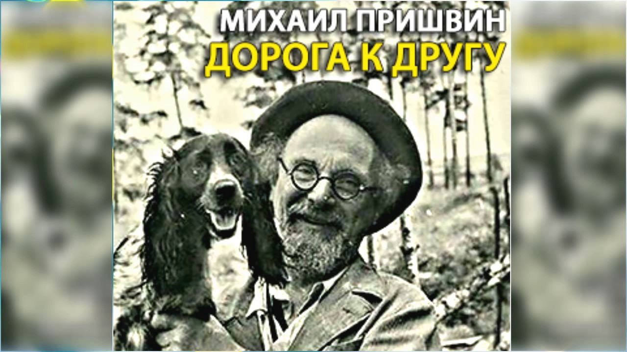 Дорога к другу, Михаил Пришвин радиоспектакль слушать онлайн
