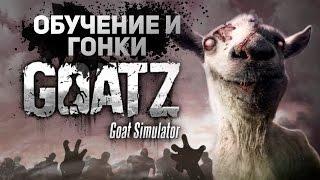 Поиграем в GoatZ - Обучение и гонки