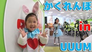●普段遊び●再編集!アリスでかくれんぼ in UUUM♡ thumbnail