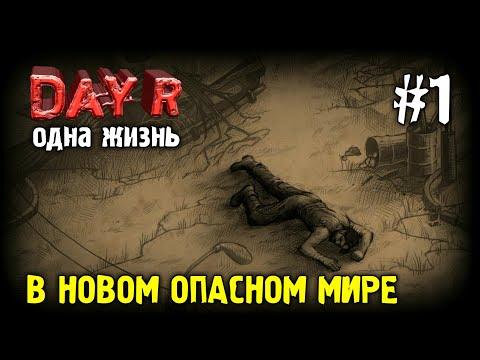 ОДНА ЖИЗНЬ, ОДНА ПОПЫТКА - НОВОЕ ПРОХОЖДЕНИЕ DAY R 1.632 | Evgen GoUp!