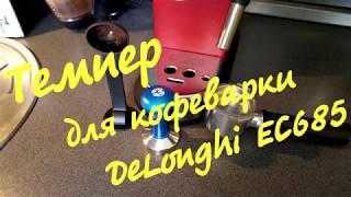 Кофеварка DeLonghi EC685 / Темпер/ Теперь использую профессиональный темпер/  Вкуснейший кофе(, 2018-03-29T14:15:26.000Z)