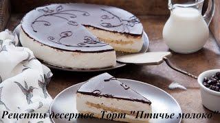 Рецепты десертов. Торт Птичье молоко