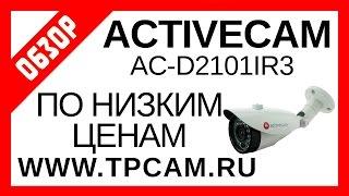 ОБЗОР КАМЕРЫ ВИДЕОНАБЛЮДЕНИЯ ACTIVECAM AC D2101IR3