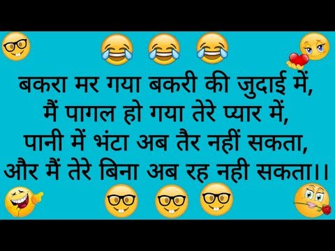 New Funny Shayari | Funny Shayaris In Hindi | Funny Shayari For Lovers |