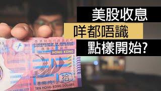 [香港 美股收息] 美股收息入門全攻略,本金幾千、學生都可以月月收息。| Dividend Investing for beginners (Hong Kong)