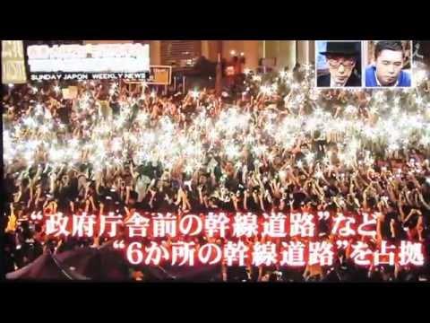 日本TBS電視台 2014-10-05  Sunday Japan 番組 - 雨傘革命