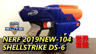 NERF 台灣 2019NEW-104 SHELLSTRIKE DS-6 UNBOXING 開箱