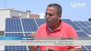 مدرسة عقابا الثانوية... أول مدرسة خضراء في الأراضي الفلسطينية تضم بنية تحتية صديقة للبيئة