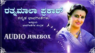 Rathnamala Prakash  Bhavageethegalu | Kannada Bhavageethe Songs Jukebox |