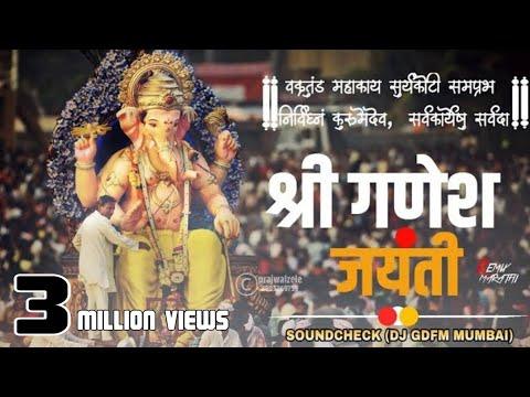 SOUNDCHECK (Ganpati Aarti)  DJ GDFM Remix (REMIXMARATHI)