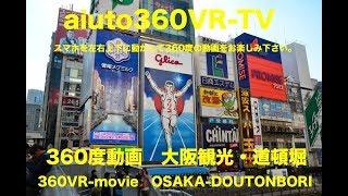 OSAKA DOUTONBORI 大阪・道頓堀 大阪観光 VR動画配信サービスはアユートへお任せ 360VR-TV    aiuto360VR-TV VR動画でお店・施設を紹介しませんか?