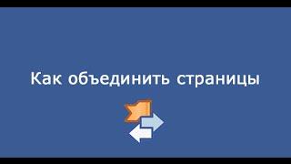 Как объединить страницы в Facebook