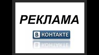 Як налаштувати рекламу Вконтакте для просування чат бота 2019 Повна версія