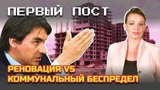 Коммунальный ад в центре Москвы