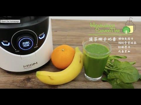 菠菜椰子Smoothie - YouTube