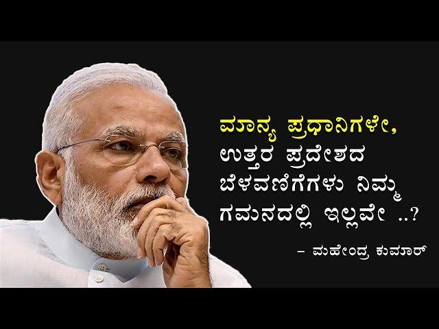 ಯೋಗಿ ಆದಿತ್ಯನಾಥ್ ಒಬ್ಬ ನೀಚ ಮುಖ್ಯಮಂತ್ರಿ! | Mahendra Kumar