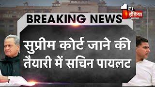 Supreme Court जाने की तैयारी में Sachin Pilot